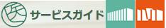 医書.jpオールアクセスサービスガイド