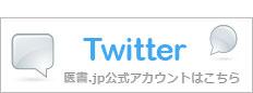 医書.jp公式アカウント